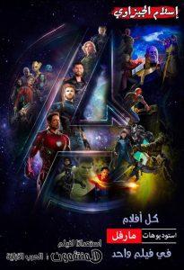 الفلم الخاص: ملخص افلام الاكشن والخيال العلمي مارفيل All Marvel Movies 2018 مترجم
