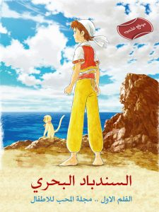 فيلم كرتون السندباد البحري والاميرة الطائرة والجزيرة السرية Sinbad 2015 مدبلج للعربية