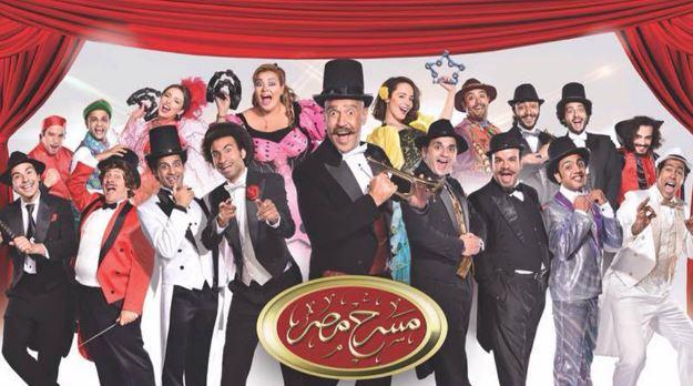 مسرح مصر غريب في أوضتي
