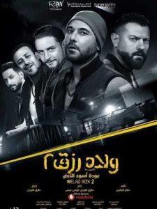 فيلم ولاد رزق 2 عودة أسود الارض 2019