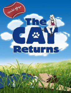 فيلم كرتون عودة القط The Cat Returns 2002 مدبلج للعربية