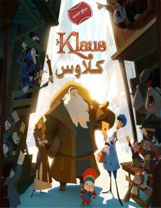 فيلم كرتون كلاوس klaus 2019 مدبلج للعربية
