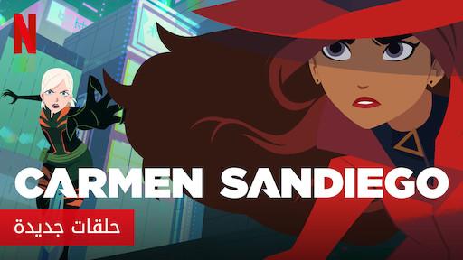 كارمن ساندييغو Carmen Sandiego
