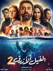 فيلم الفيل الأزرق 2 2019