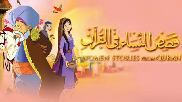 قصص النساء في القرآن