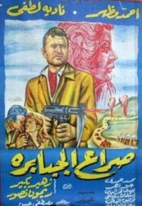 فيلم صراع الجبابرة 1962