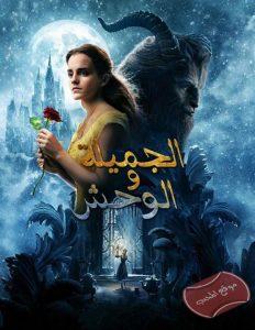 فيلم الجميلة والوحش Beauty and the Beast 2017 مترجم