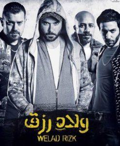 فيلم ولاد رزق 2015 الجزء الاول