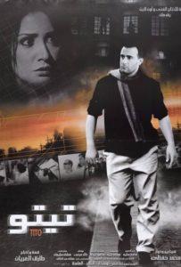 فيلم تيتو 2004 بطولة احمد السقا