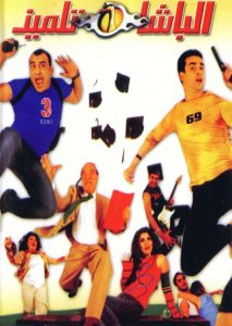 فيلم الباشا تلميذ 2004