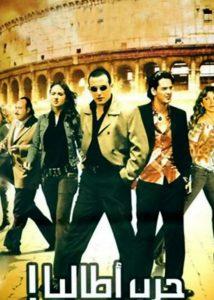 فيلم حرب أطاليا 2005