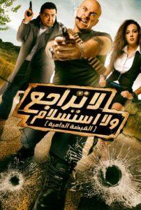 فيلم لا تراجع و لا استسلام 2010