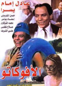 فيلم الافوكاتو 1983 – بطولة عادل امام و يسرا