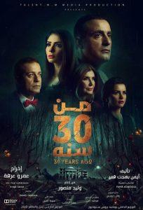 فيلم من 30 سنة 2016
